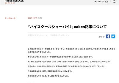 "DMM亀山会長、cakesの""転売容認""記事について謝罪 「配慮に欠けた発言をしてしまった」"