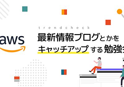 2021年09月くらいのAWS最新情報ブログとかをキャッチアップする – AWSトレンドチェック勉強会用資料   DevelopersIO