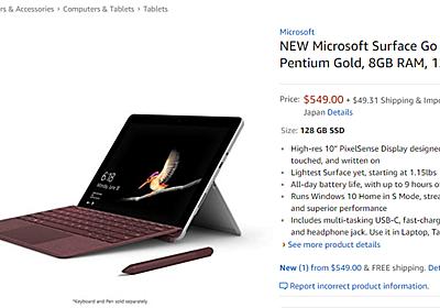 [かぶ] 米Amazonで8GB版Surface Goが$549で日本直送可。合わせて関税その他税金や総費用の見方についても触れてみました。