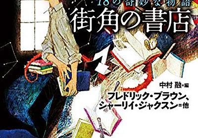 Amazon.co.jp: 街角の書店 (18の奇妙な物語) (創元推理文庫): フレドリック・ブラウン, シャーリイ・ジャクスン, HASH(0x7339510): Books