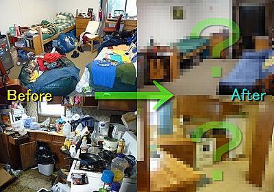 こんなにスッキリ…部屋の掃除をするモチベーションをブーストしてくれるビフォー・アフター写真:らばQ