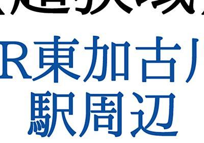 超狭域レポート【JR東加古川駅周辺】 [食べログまとめ]