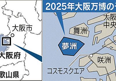 2025年万博、大阪開催を決定 55年ぶり  :日本経済新聞