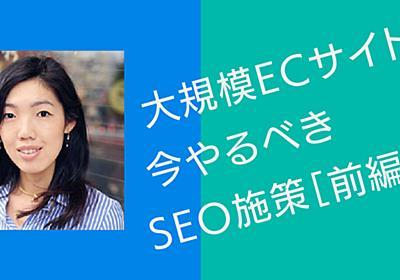 大規模ECサイトでやるべきSEO施策①「カテゴリ」と「商品データベース」を精査しよう | EC事業者のための「SEO」と「広告」の話 | ネットショップ担当者フォーラム