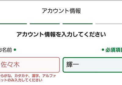 ゆうちょPayアプリで「佐々木」姓が認識されず、アカウント登録できないと話題に 現在は修正済み - ITmedia NEWS