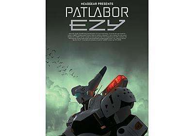 8月10日「パトレイバーの日」に、新プロジェクト「PATLABOR EZY」本格始動 - AV Watch