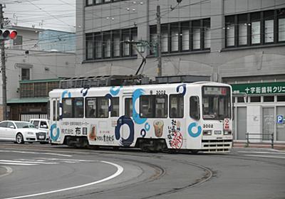 函館市電、3月末まで「トワイライトパス」販売 18時以降乗り放題 | RailLab ニュース(レイルラボ)