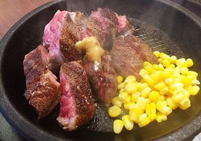 いきなりステーキ行く人は是非これを試してほしい。本当に美味しいから。