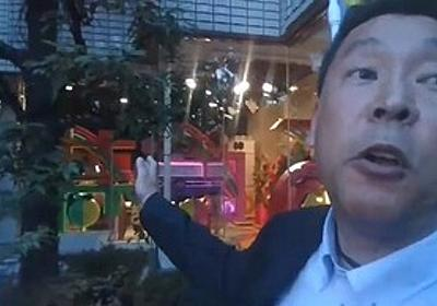 痛いニュース(ノ∀`) : N国党・立花氏が「5時に夢中!」突撃 マツコはパニックで番組降板か - ライブドアブログ
