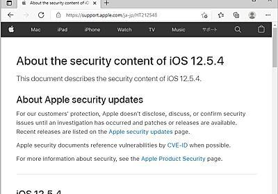 Apple、「iOS 12.5.4」で2件のゼロデイ脆弱性に対処 ~古いデバイス向けのアップデート - 窓の杜