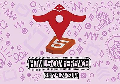 HTML5 Conference 2017の資料・スライド・動画まとめ[随時更新]