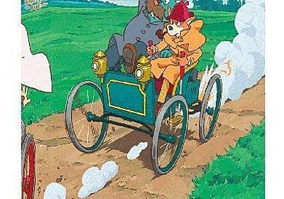 宮崎駿監督「名探偵ホームズ」をYouTubeで全話配信 犬であることに乗り気ではなかった? - エキサイトニュース