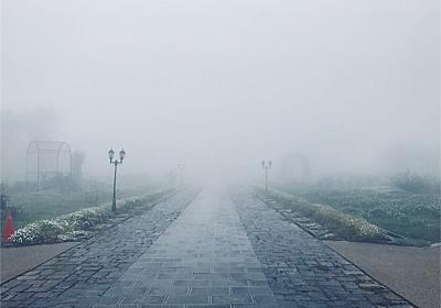 長崎市北部にある「あぐりの丘」は、霧の日に行くと幻想的だった - 旅がすき ♪nehe nehe