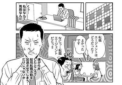 【マンガ】30歳「転職してすぐ活躍できる人」と「辞めて損する人」の差 | マンガ転職の思考法 | ダイヤモンド・オンライン