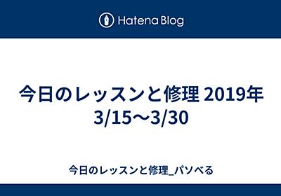 今日のレッスンと修理 2019年3/15~3/30 - 今日のレッスンと修理_パソべる