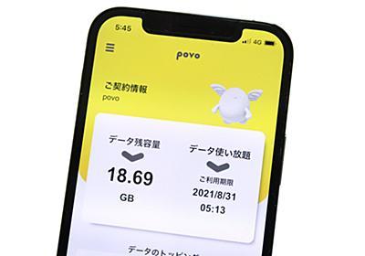 「povo2.0」はどんな人にオススメ? データ容量20GBと3GB、維持費0円の場合を検証