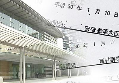 官邸への訪問記録を発見!ところが… | 特集記事 | NHK政治マガジン