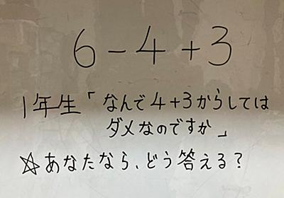 小学1年生に「6-4+3 は なんで4+3から計算してはダメなのですか?」と聞かれたらどう答える?