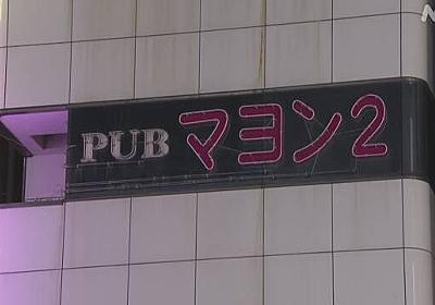 ステッカー掲示のパブで集団感染か 東京 江戸川区 | 新型コロナ 国内感染者数 | NHKニュース