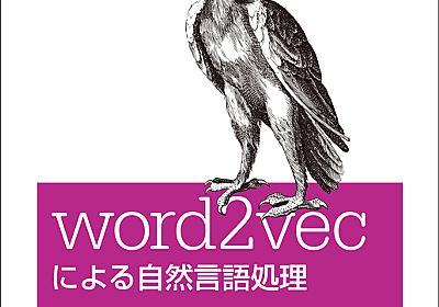 O'Reilly Japan - word2vecによる自然言語処理