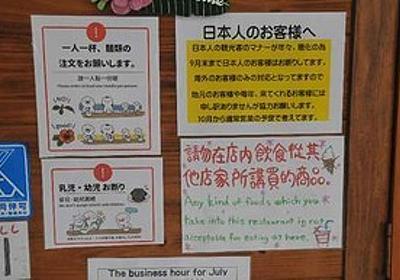 痛いニュース(ノ∀`) : 「日本人客お断り」 沖縄県石垣島のラーメン店が貼り紙 日本人客のマナーが年々悪化 - ライブドアブログ