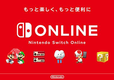 Nintendo Switch Online + 追加パック|Nintendo Switch Online|Nintendo Switch|任天堂