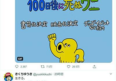 101日後に炎上したワニ 評論家が指摘する後味の悪さ:朝日新聞デジタル
