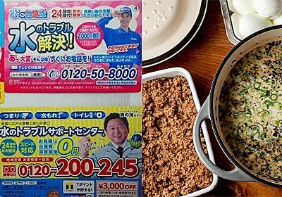 水道工事マグネット(冷マ)の観察・流し麺会~自由ポータルZ :: デイリーポータルZ