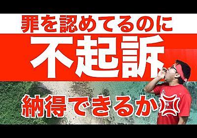 不起訴に納得できん!菅原前経産相の公選法違反について
