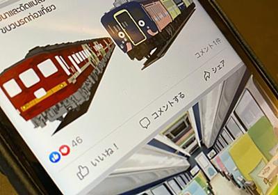 タイ国鉄、JR引退車両を観光用に再生 旅客テコ入れ狙う