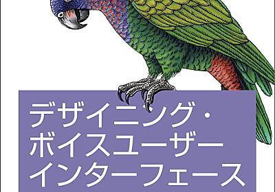 O'Reilly Japan - デザイニング・ボイスユーザーインターフェース