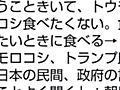 朝日の編集委員さん、トランプ氏に言われてトウモロコシを食べたくないと主張←それ飼料用だからとツッコミの嵐 - Togetter