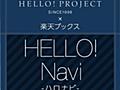 楽天ブックス: HELLO! PROJECT公認コラムvol.38「HELLO! Navi ハロナビ」