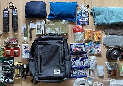 「非常用持ち出し袋」は旅行気分で用意しよう :: デイリーポータルZ