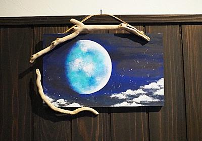 【アート】『蒼い月』流木と。アクリル画。青・蒼・碧の世界。伊豆高原、珈琲屋美豆Gallery Bizuのアトリエで。 - 珈琲屋美豆 GalleryBizu