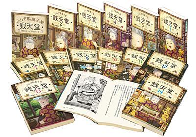 350万部の児童書『銭天堂』シリーズ ヒットを呼んだ2つのカギ:日経クロストレンド