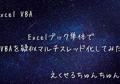 Excelブック単体でExcelVBAを疑似マルチスレッド化してみる - えくせるちゅんちゅん