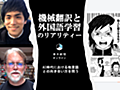 AI時代における外国語学習の意義とは? 漫画機械翻訳エンジン開発者と言語学者に聞く機械翻訳と外国語学習のリアリティー    東大新聞オンライン