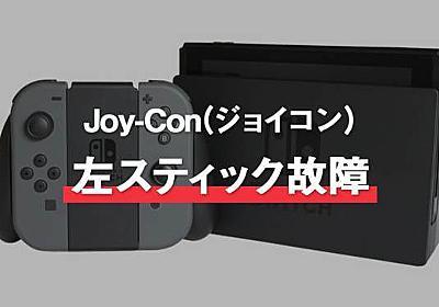 NintendoSwitch(スイッチ)ジョイコンの左スティックが故障!修理費用と期間は? - ゆうう兄のまったり奮闘記