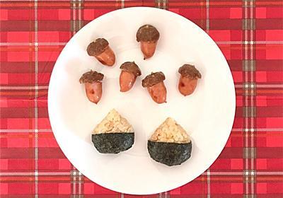一口サイズのおにぎりは、軽食や子供のおやつに便利! - すきなものだけの簡素な暮らし