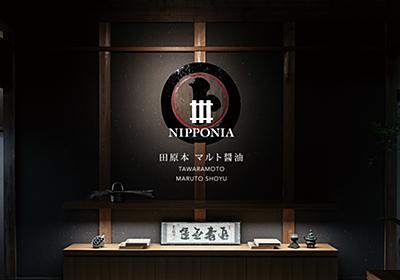 NIPPONIA 田原本 マルト醤油 - 奈良最古の醤油蔵に泊まる