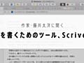 作家・藤井太洋に聞く「小説を書くためのツール、Scrivener」 - DOTPLACE