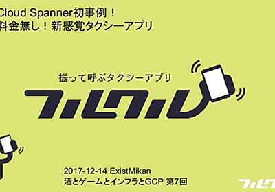国内Cloud spanner初事例!「迎車料金無し!新感覚タクシーアプリ「フルクル」」