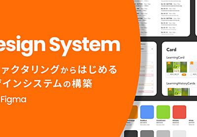 Figmaのリファクタリングからはじめるデザインシステムの構築 Torajiro Shiihashi note