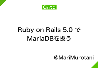 Ruby on Rails 5.0 でMariaDBを扱う - Qiita