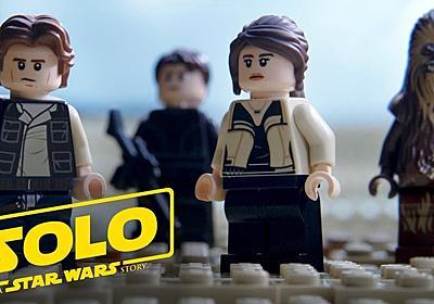 全編これでもいい。公式がレゴで再現した映画『ハン・ソロ/スター・ウォーズ・ストーリー』予告編 | ギズモード・ジャパン