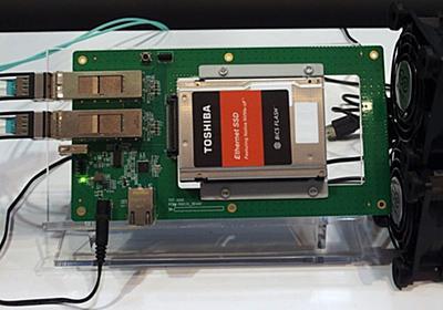 世界標準狙う東芝、Ethernet直結型SSD 競合巻き込み開発加速   日経 xTECH(クロステック)