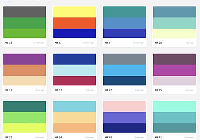 トレンドの配色をカラーコード付きで参照できる「Trendy Palettes」 | DesignDevelop