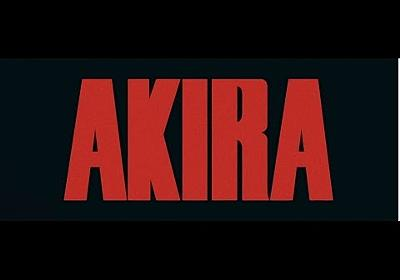 Akira Project - Live Action Trailer - YouTube