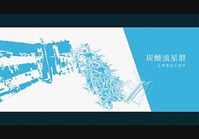 【オリジナル】炭酸流星群 / 初音ミク【ヒタカヨシカワ】 - ニコニコ動画